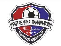 """""""Σέντρα τον Νοέμβριο"""" - Ξεκινά το 1ο πρωτάθλημα ποδοσφαίρου Παλαιμάχων Νομού Τρικάλων"""