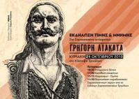 Eκδήλωση στον Κλεινοβό στην μνήμη του  Σαρακατσάνου οπλαρχηγού Κλεινοβίτη Γρηγόρη Λιακατά