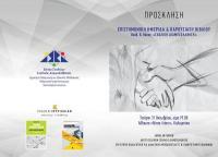 Επιστημονική Εκδήλωση και Παρουσίαση βιβλίου στην Καλαμπάκα