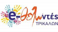 Πρόσκληση σε μαθητές για το Δίκτυο Εθελοντών Δήμου Τρικκαίων