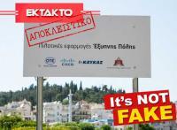 ΕΚΤΑΚΤΟ: Αποχωρεί ο δήμος Τρικκαίων από το