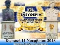 «32α Ελευθέρια» - Αγώνες θυσίας για τους Πλατανιώτες πεσόντες υπέρ της ελευθερίας της πατρίδας