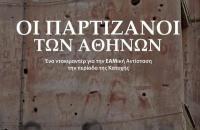 Προβολή του ντοκιμαντέρ «Οι Παρτιζάνοι των Αθηνών»