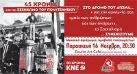 Εκδήλωση της ΚΝΕ & του ΚΚΕ στα Τρίκαλα στη