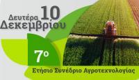 7o συνέδριο Αγροτεχνολογίας
