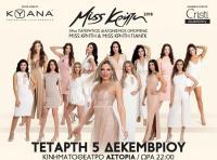 Την επόμενη Τετάρτη 05 Δεκεμβρίου, ο μεγάλος τελικός του 39ου Παγκρήτιου Διαγωνισμού Ομορφιάς