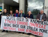 Τρικαλινοί σε διαμαρτυρία: Η Εθνική Τράπεζα «υπεξαίρεσε» τα λεφτά μας...!