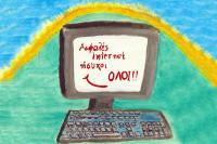 Ασφαλής Χρήση του Διαδικτύου - Ανήλικοι Δράστες και Σχολικός   Έκφοβισμός