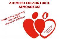 ΑΠΣ Τρίκαλα - Εθελοντική αιμοδοσία