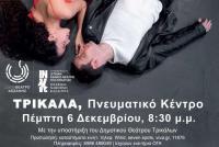 «Romeo + Ιουλιέτα» από το ΔηΠε Θέατρο Κοζάνης & το Istrian Εθνικό Θέατρο της Κροατίας