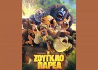 Η Ζουγκλοπαρέα - ΣΙΝΕΑΚ για τα παιδιά και κινηματογραφική λέσχη για παιδιά