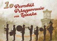 Τα 80 της χρόνια γιορτάζει η Δημοτική Φιλαρμονική Τρικάλων