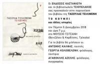 «Το Κουμπί και άλλες ιστορίες» στο Μουσείο Τσιτσάνη