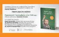 Βιβλίο για γονείς και πρωτάκια στο Μουσείο Τσιτσάνη