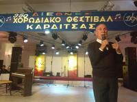 Ολοκληρώθηκε το 36ο  Διεθνές Χορωδιακό Φεστιβάλ Καρδίτσας