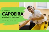 2o διήμερο σεμινάριο Capoeira από τον Κώστα Χρυσαφίδη στα Τρίκαλα