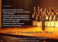 9η Πανελλήνια Συνάντηση Χορωδιών στα Τρίκαλα