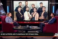 Οι σεξι αγρότες από τα Φάρσαλα που έγιναν viral (video)