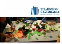 Φτιάξαμε Χριστουγεννιάτικα Origami
