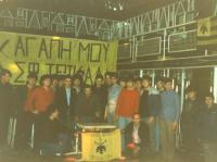 Koπή πίτας του συνδέσμου οπαδών της ΑΕΚ στην DISCO 18-30 τον Ιανουάριο του 1986