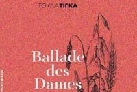 Παρουσίαση του βιβλίου της Τούλας Τίγκα « BALLADE DES DAMES» την Πέμπτη