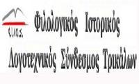 «Αριστείο Φιλολογίας» 2018 και Έπαινος σε ειδική εκδήλωση ο Φ.Ι.ΛΟ.Σ.