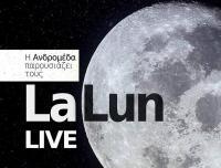 Το νέο τρικαλινό σχήμα Lalun στο