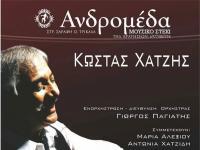 Ο μεγάλος Έλληνας δημιουργός και Ερμηνευτής Κώστας Χατζής στα Τρίκαλα