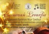 Σύλλογος Φίλων της Μουσικής Τρικάλων - Mεγάλη εορταστική συναυλία