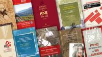 Διήμερη γιορτή Βιβλίου  διοργανώνει το ΚΚΕ στα Τρίκαλα