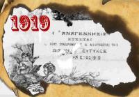Αίσιον και ευτυχές το νέον έτος 1919 !