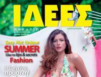 Κυκλοφορεί το νέο τεύχος του «ΙΔΕΕΣ MAGAZINE»
