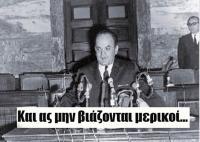 Ο κύριος Παπαδόπουλος και μία... άποψη !