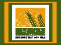 Πρωτοβουλία 14ης Μάη