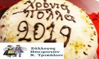 Οι Ηπειρώτες των Τρικάλων κόβουν την Πρωτοχρονιάτικη πίτα τους