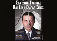 Στα ξένα Έλληνας και στην Ελλάδα