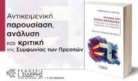 Συμφωνία των Πρεσπών: Αντικειμενική Ανάλυση και Κριτική