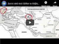 Δείτε από που ήλθαν οι Αλβανοί