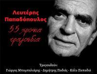 Λευτέρης Παπαδόπουλος- 55 χρόνια τραγούδια - Την Παρασκευή