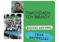 Παρουσίαση: Νέο μυθιστόρημα του Κώστα Ακρίβου