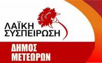 Ανοιχτή εκδήλωση της Λαϊκής Συσπείρωσης στο δήμο Μετεώρων την Κυριακή 3 Φλεβάρη