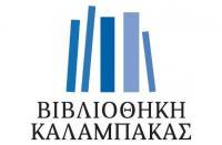 Οι Μουσειοσκευές της Βιβλιοθήκης Καλαμπάκας «ταξιδεύουν»