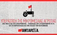 Αγώνας για την ανατροπή της αντιαγροτικής πολιτικής Κυβέρνησης - ΕΕ - ΔΝΤ - Κεφαλαίου