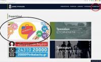 «Η Ευρώπη σου» στην ιστοσελίδα του Δήμου Τρικκαίων