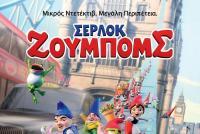 Σέρλοκ Ζουμπόμς - ΣΙΝΕΑΚ και κινηματογραφική λέσχη για παιδιά