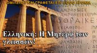 Η Ιστορία  της ελληνικής γλώσσας που κρατάει πάνω από 4.οοο έτη και διατηρεί την μοναδική μαγεία των λέξεων της