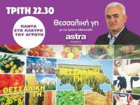 Αγροτοκτηνοτροφικοί σύλλογοι της Ελασσόνας στη «Θεσσαλική Γη»