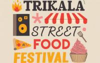 Trikala Street Food Festival - Γαστρονομική αυτή γιορτή