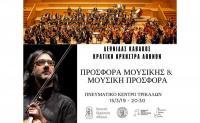 Προσφορά Μουσικής & Μουσική Προσφορά-Λεωνίδας Καβάκος - Κρατική Ορχήστρα Αθηνών