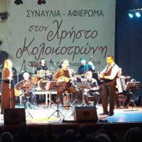 Συναυλία αφιερωμενη στον Τρικαλινό δημιουργό Χρηστο Κολοκοτρωνη
